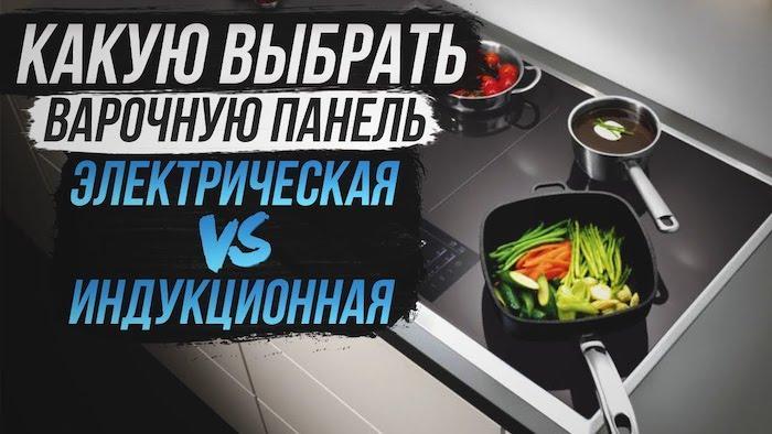 Что лучше индукционная плита или электрическая