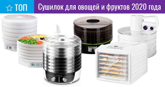 Рейтинг сушилок для овощей и фруктов - ТОП лучших дегидраторов