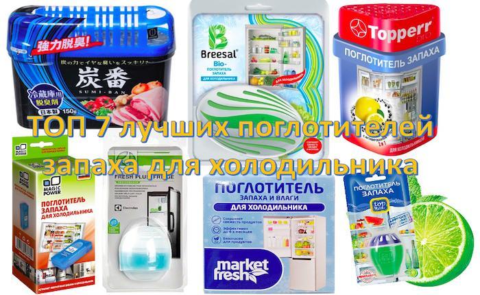 Освежитель для холодильника - Рейтинг ТОП 7 лучших поглотителей запаха