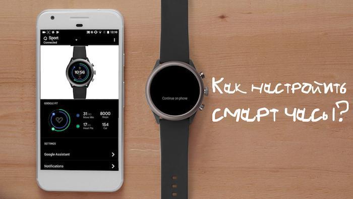 Как настроить умные часы: пошаговое руководство пользователя. Вопросы и ответы
