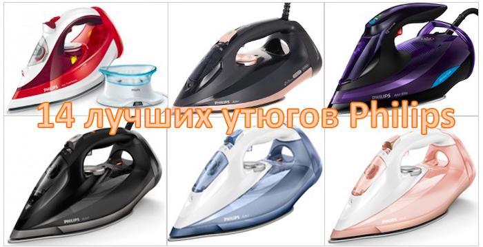Лучшие утюги Филипс - ТОП 14 популярных утюга от Philips