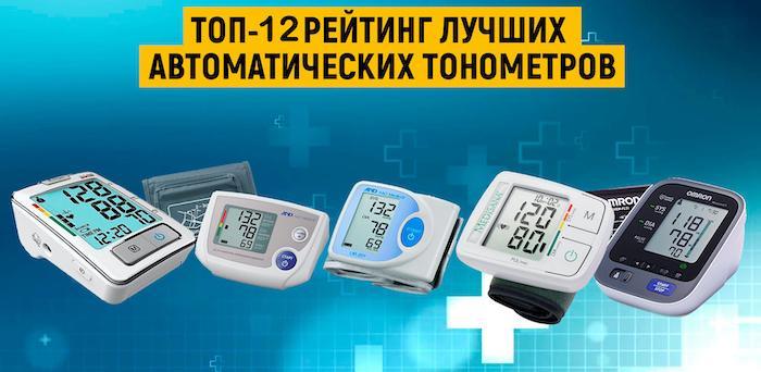 Лучший тонометр по точности измерения для домашнего пользования