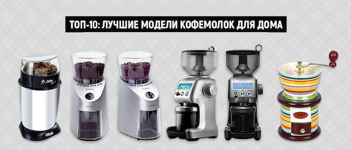 Рейтинг лучших электрических кофемолок