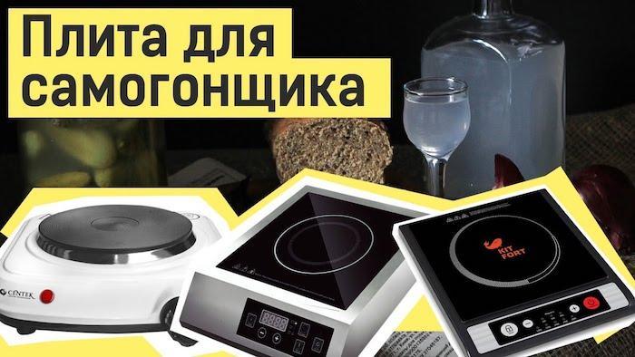 Рейтинг индукционных плит для самогоноварения - ТОП 14
