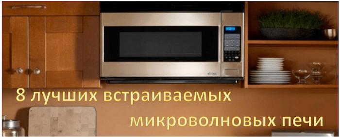 Рейтинг лучших встраиваемых микроволновых печей