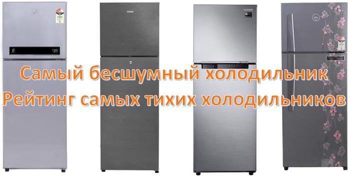 Самые бесшумные холодильники - Рейтинг самых тихих холодильников