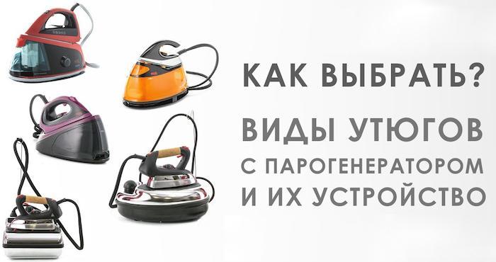 Утюг с парогенератором: Какой лучше выбрать - ТОП 20