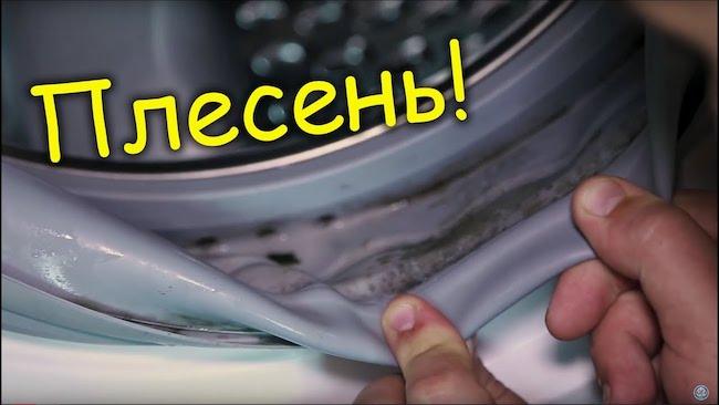 Как почистить стиральную машинку от накипи, плесени, грязи, запаха