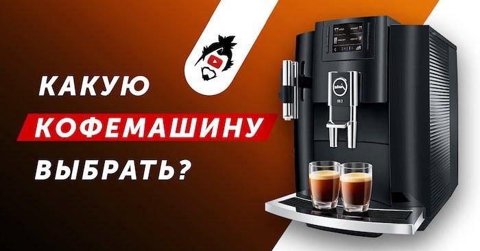 Как выбрать кофеварку для дома - Какая кофеварка лучше