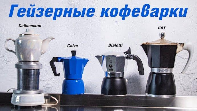 Гейзерная кофеварка - Рейтинг ТОП 8 лучших моделей
