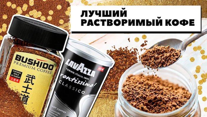 Лучший растворимый кофе - ТОП 10