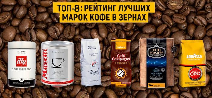 Лучший зерновой кофе - Рейтинг ТОП 8