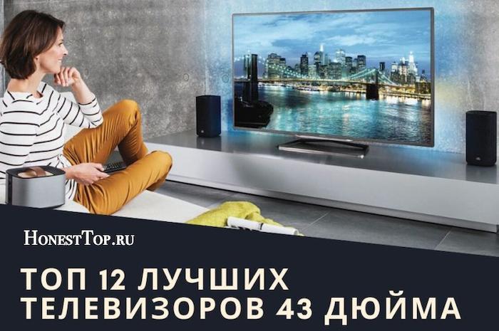 Рейтинг телевизоров 43 дюйма - ТОП 12