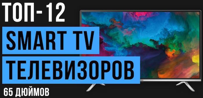 Рейтинг телевизоров 65 дюймов - ТОП 12