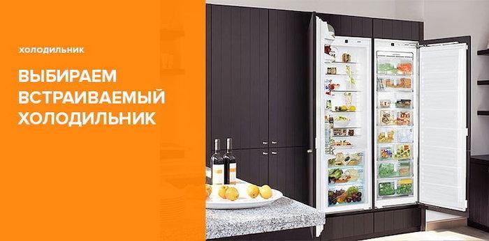 Рейтинг встраиваемых холодильников - ТОП 12