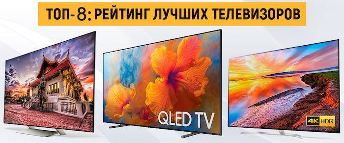 Рейтинг телевизоров - ТОП 8 лучших