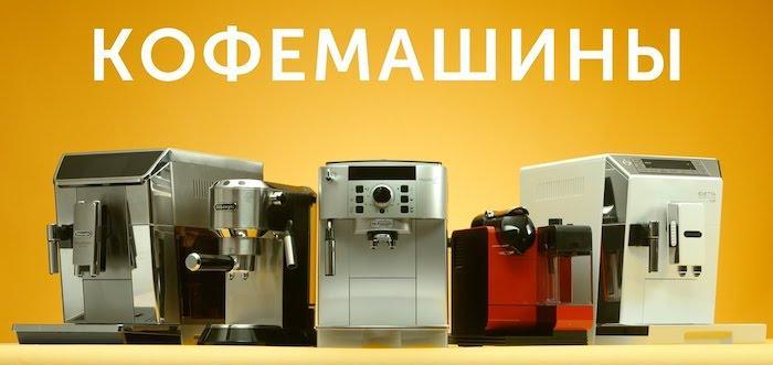 Как и какую лучше выбрать кофемашину для дома - Что нужно знать о кофемашине перед покупкой