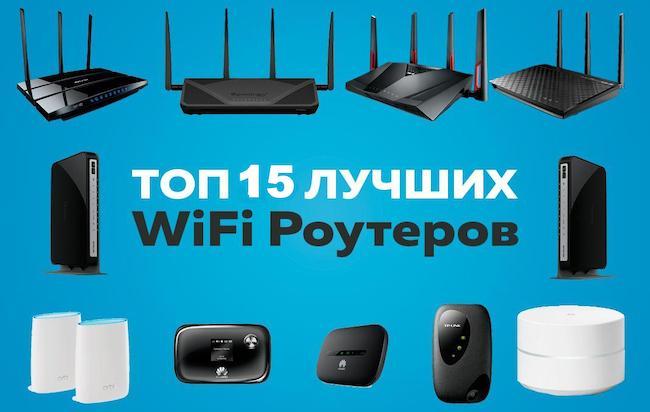 Какой роутер лучше купить для дома - ТОП 15 роутеров Wi-Fi