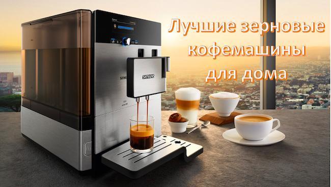 Кофемашина для зернового кофе - ТОП 8