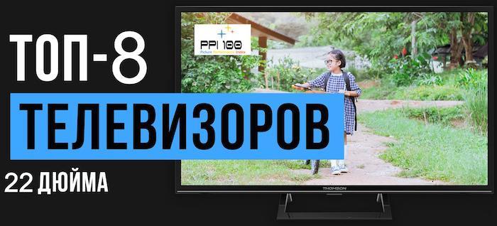Лучший телевизор 22 дюйма - ТОП 8