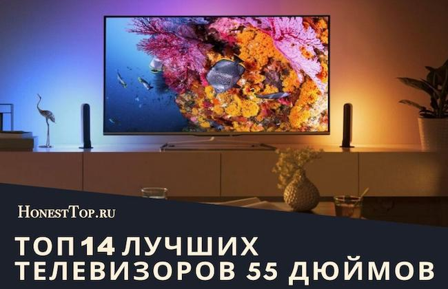 Рейтинг телевизоров 55 дюймов - ТОП 14