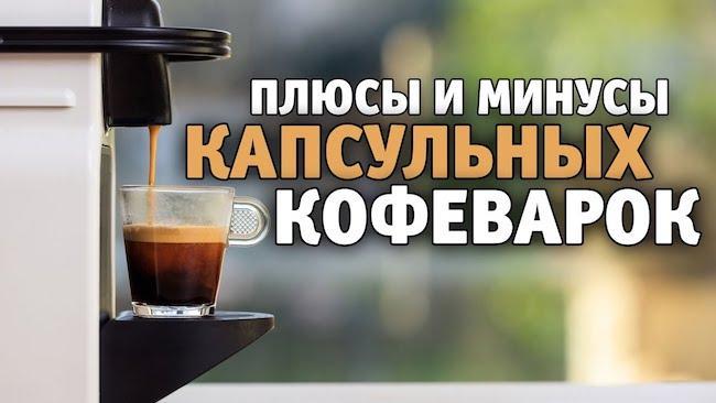 Как выбрать капсульную кофемашину для дома - Рейтинг, плюсы, минусы