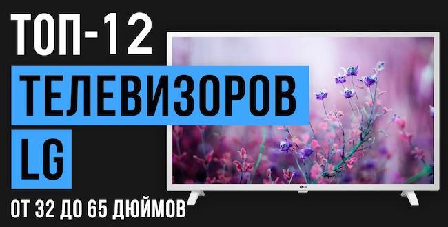 Какой телевизор LG лучше купить: Лучшие телевизоры LG (ЛДЖИ) - ТОП 12