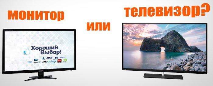 Что выбрать монитор или телевизор для компьютера