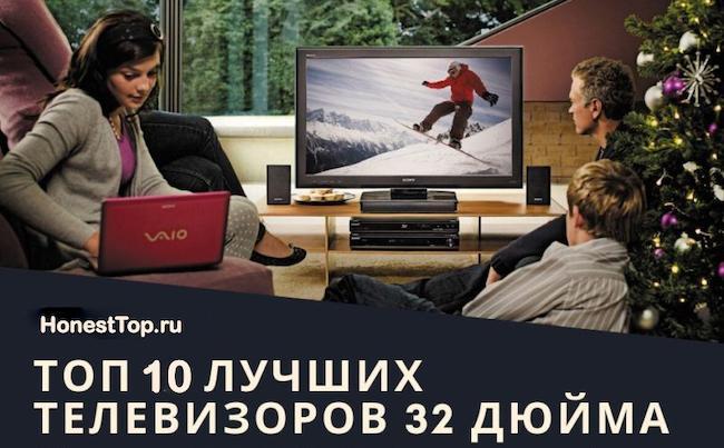 Лучший телевизор 32 дюйма - ТОП 10