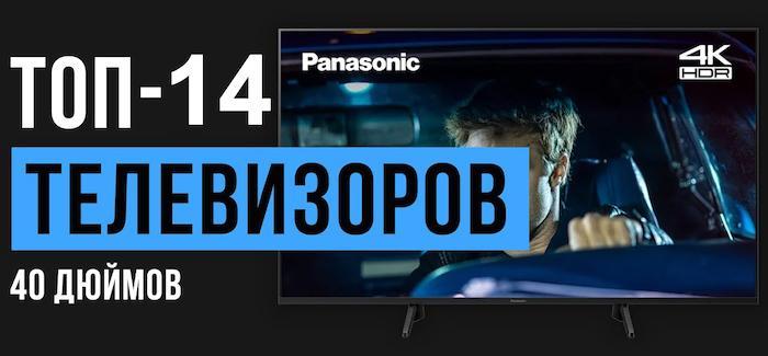 Рейтинг телевизоров 40 дюймов - ТОП лучших