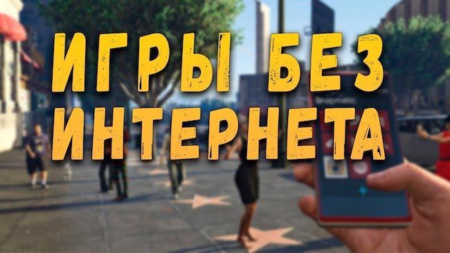Топ 12🔥 игр на Андроид без интернета - Скачать оффлайн игры на телефон бесплатно