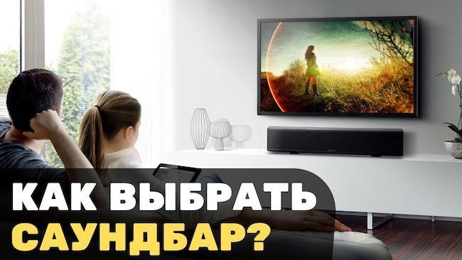 Как выбрать саундбар для телевизора - Лучшие саундбары для телевизора