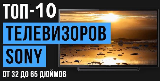 Лучшие телевизоры Sony - Рейтинг ТОП 10