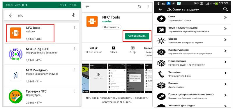 Что такое NFC метка - как запрограммировать, примеры использования
