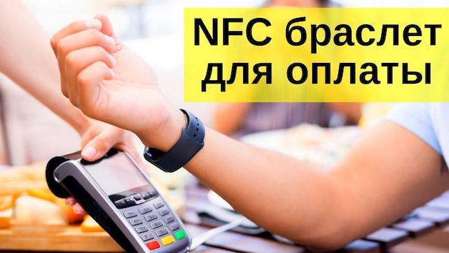 Фитнес браслет с NFC - ТОП 7 браслетов с НФС