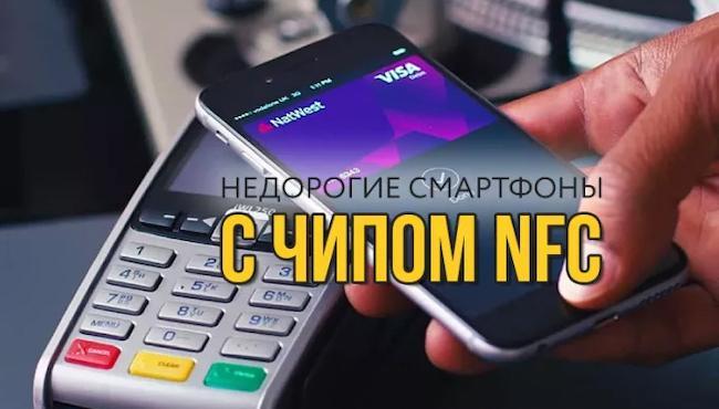 Недорогой смартфон с NFC и функцией бесконтактной оплаты
