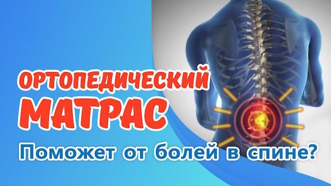 Как правильно выбрать ортопедический матрас для больной спины