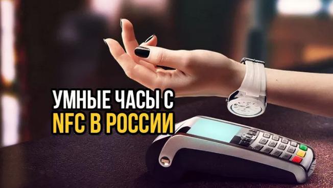 Какие выбрать умные часы с NFC для оплаты в России - ТОП 12⌚️