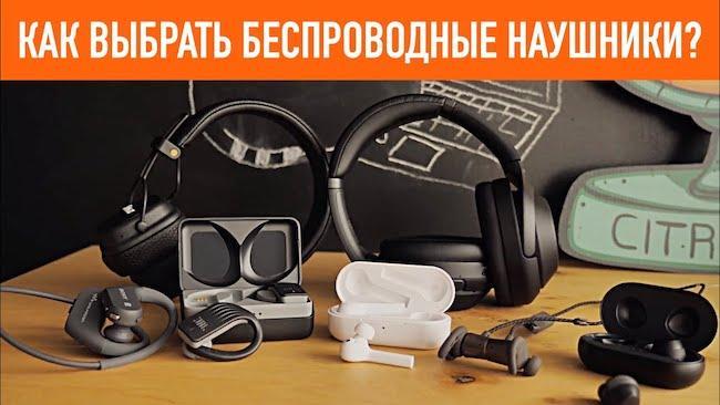 Как выбрать беспроводные наушники для смартфона, телевизора, компьютера, спорта