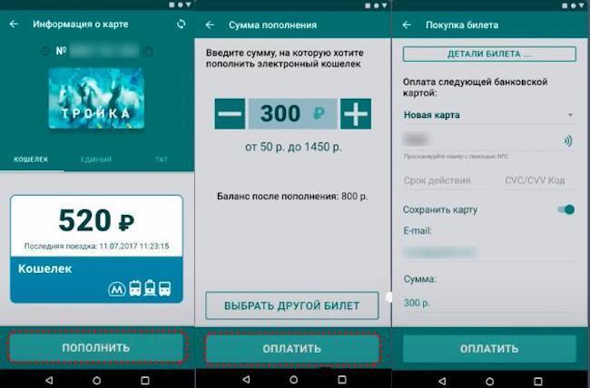Как привязать и пополнить тройку с телефона NFC для оплаты в транспорте