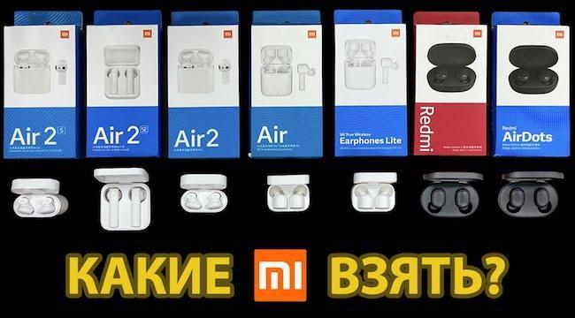 Беспроводные наушники Xiaomi: Рейтинг лучших - ТОП 8 🎧