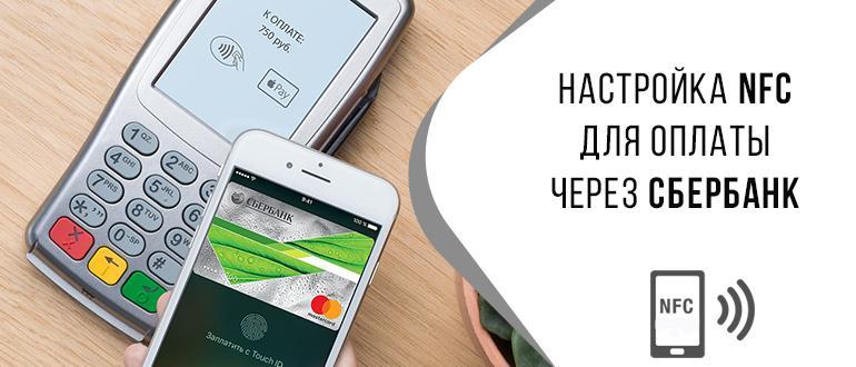 Как настроить NFC для оплаты картой сбербанка: Пошаговая инструкция