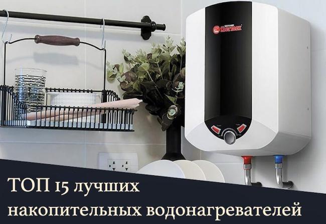 Какой водонагреватель накопительный лучше купить в квартиру - ТОП 15