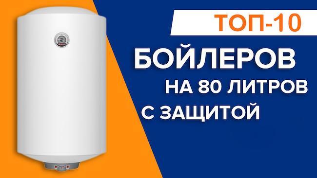 Лучшие водонагреватели на 80 литров - Рейтинг Топ 10