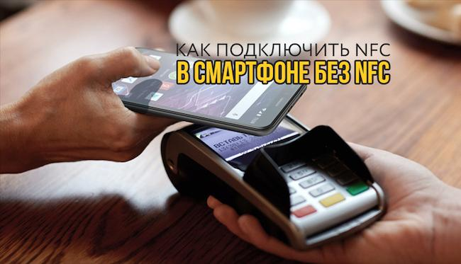 Можно ли оплачивать телефоном без NFC: что делать если нет NFC на телефоне, инструкция