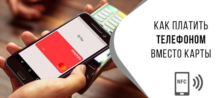 Как расплачиваться телефоном вместо карты Андроид и iPhone - как привязать карту к телефону для оплаты