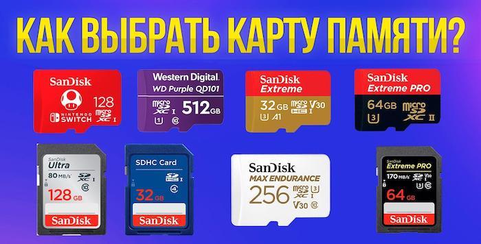 Какая карта памяти лучше для смартфона - 10 лучших карт памяти для телефона