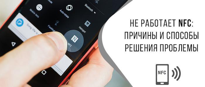 Перестал работать NFC на телефоне - почему не работает NFC в телефоне