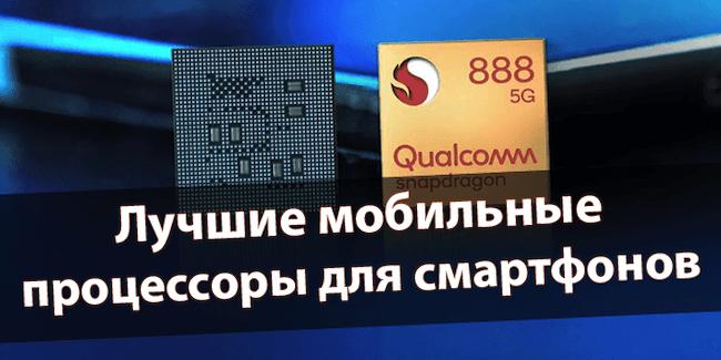 Какой процессор лучше для смартфона - Рейтинг мобильных процессоров для телефонов