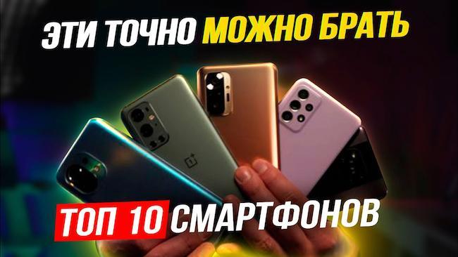 Лучшие смартфоны - ТОП 10 телефонов по цене и качеству